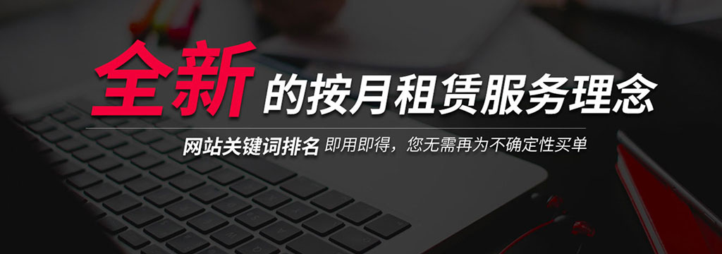 贺州网站关键词排名优化